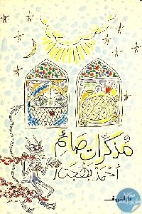 09b4fdba d06b 4ed3 a597 6d80673fefb1 - تحميل كتاب مذكرات صائم pdf لـ أحمد بهجت