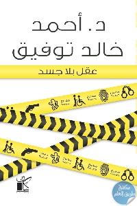 0e4df1bd ae6b 413a b660 1b6b1c50f57e - تحميل كتاب عقل بلا جسد pdf لـ أحمد خالد توفيق