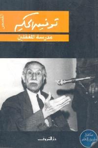 121041 - تحميل كتاب مدرسة المغفلين pdf لـ توفيق الحكيم
