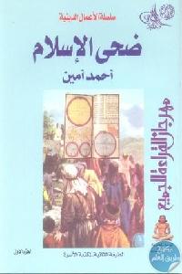 13627117 1 - تحميل كتاب ضحى الإسلام - الجزء الأول pdf لـ أحمد أمين