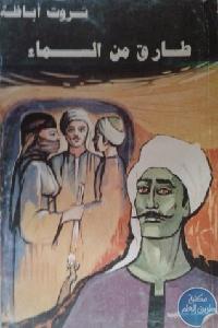15745054 - تحميل كتاب طارق من السماء pdf لـ ثروت أباظة