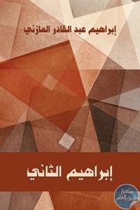 1596e9cb 53cc 40c9 9376 ea87707453de - تحميل كتاب إبراهيم الثاني pdf لـ إبراهيم عبد القادر المازني