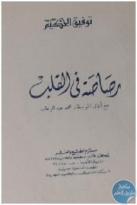 15fc4f97 036c 4eab 9a87 dd9b8e4419a3 - تحميل كتاب رصاصة في القلب مع أغاني الموسيقار محمد عبد الوهاب pdf لـ توفيق الحكيم
