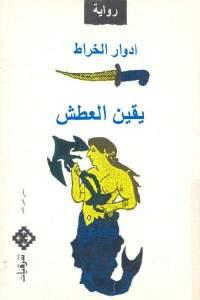 1604a 115 - تحميل كتاب يقين العطش - رواية pdf لـ إدوار الخراط