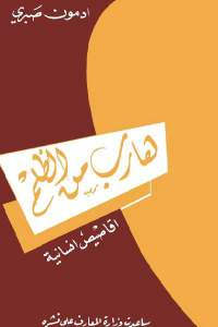 16e35 82 - تحميل كتاب هارب من الظلم ''أقاصيص انسانية'' - رواية pdf لـ إدمون صبري
