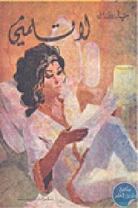 185484 - تحميل كتاب لا تلمني - رواية pdf لـ بيار روفايل