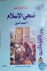 18585821. SX318  1 - تحميل كتاب ضحى الإسلام : نشأة العلوم في العصر العباسي الأول pdf لـ أحمد أمين