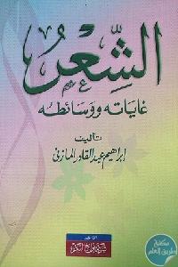 18809993 - تحميل كتاب الشعر غاياته ووسائطه pdf لـ عبد القادر المازني