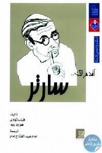 198b5a43 f39a 48ea 9789 a08093e6713c - تحميل كتاب أقدم لك.. سارتر pdf لـ فيليب تودي وهوارد ريد