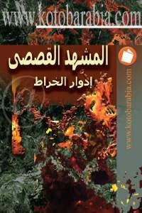 1a28c 98 - تحميل كتاب المشهد القصصي pdf لـ إدوار الخراط