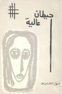 1b90d 100 - تحميل كتاب حيطان عالية - رواية pdf لـ إدوار الخراط