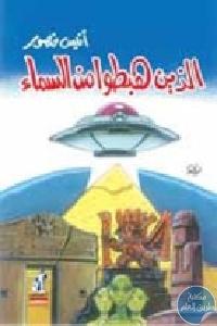 1cd2641f 18de 43d1 a400 1f204fc04764 - تحميل كتاب الذين هبطوا من السماء ! pdf لـ أنيس منصور
