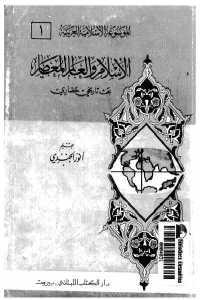 1f7e6 108 - تحميل كتاب الإسلام والعالم المعاصر ( بحث تاريخي حضاري ) pdf لـ أنور الجندي