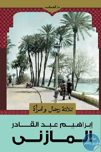 2012 06 11 11 14 364fd61e7e0160b 1 - تحميل كتاب ثلاثة رجال وامرأة - رواية pdf لـ إبراهيم عبد القادر المازني