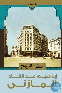 2012 06 15 08 14 594fdb3fb25193d - تحميل كتاب قبض الريح pdf لـ إبراهيم عبد القادر المازني