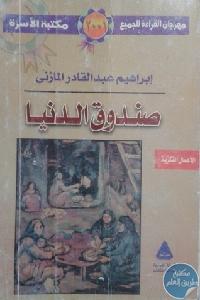 20410287 - تحميل كتاب صندوق الدنيا pdf لـ إبراهيم عبد القادر المازني