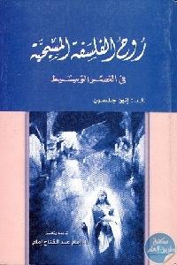 20429593 - تحميل كتاب روح الفلسفة المسيحية في العصر الوسيط pdf لـ إتين جلسون