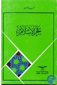 20455833. SX318  1 - تحميل كتاب فجر الإسلام pdf لـ أحمد أمين