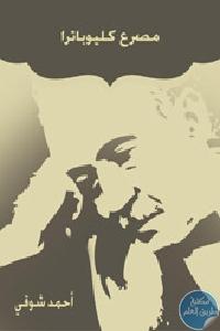 20875398 1 - تحميل كتاب مصرع كليوباترا - رواية pdf لـ أحمد شوقي