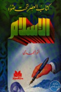23700654. SX318  - تحميل كتاب كُتاب العصر تحت ضوء الإسلام pdf لـ أنور الجندي