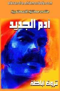 243fe 105 - تحميل كتاب آدم الجديد - رواية pdf لـ ثروت أباظة