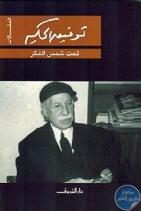 252778 - تحميل كتاب تحت شمس الفكر pdf لـ توفيق الحكيم