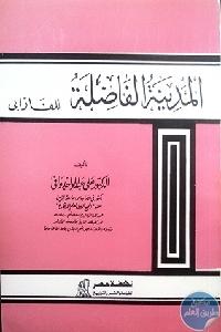 25520406 - تحميل كتاب المدينة الفاضلة للفارابي pdf لـ د. علي عبد الواحد وافي