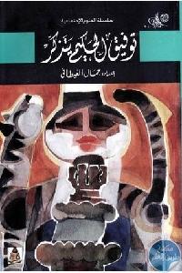 2791af1f 1712 40c4 a566 a7803d68071f - تحميل كتاب توفيق الحكيم يتذكر pdf لـ جمال الغيطاني