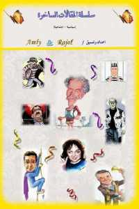 2e707 25 - تحميل كتاب سلسلة المقالات الساخرة (سياسية - اجتماعية) pdf لـ أسامة غريب