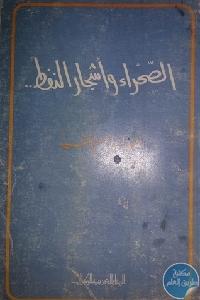 30180919. SY475  1 - تحميل كتاب الصحراء وأشجار النفط pdf لـ أحمد ابراهيم الفقيه