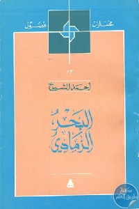 33864486. SX318  1 - تحميل كتاب البحر الرمادي - رواية pdf لـ أحمد الشيخ