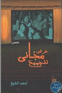 33865637. SX318  1 - تحميل كتاب عرض مجاني للجميع - قصص pdf لـ أحمد الشيخ