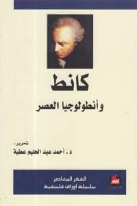 339b8 79 - تحميل كتاب كانط وأنطولوجيا العصر pdf لـ د.أحمد عبد الحليم عطية