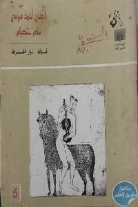 36190692. SX318  1 - تحميل كتاب الفنان أحمد مرسي: شاعر تشكيلي pdf