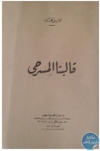 3699acaa 94a5 47d7 a04f e762d6bff463 - تحميل كتاب قالبنا المسرحي pdf لـ توفيق الحكيم
