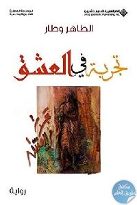 39805375. SX318  - تحميل كتاب تجربة في العشق - رواية pdf لـ الطاهر وطار