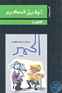 3b2738fd b5f3 4cdb aefc 34f3511aef86 - تحميل كتاب الحمير pdf لـ توفيق الحكيم