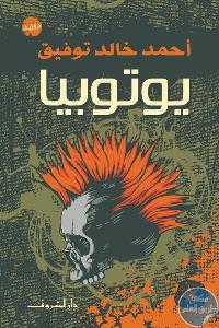 3b713160 3e4a 4d2e be30 c52e1ee5756b - تحميل كتاب يوتوبيا - رواية pdf لـ أحمد خالد توفيق
