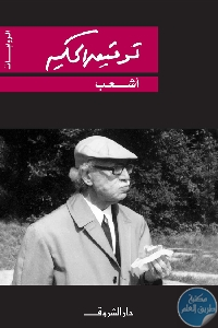 3df1902d e0ff 4460 b3a8 ed1953baff50 - تحميل كتاب أشعب ملك الطفيليين pdf لـ توفيق الحكيم