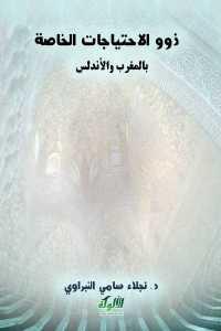 3df4b 143 - تحميل كتاب ذوو الاحتياجات الخاصة بالمغرب والأندلس pdf لـ نجلاء سامي النبراوي