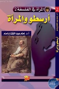3f46fa04 28a7 4eb0 9eee f98670a01c71 - تحميل كتاب أرسطو ..والمرأة pdf لـ د.إمام عبد الفتاح إمام