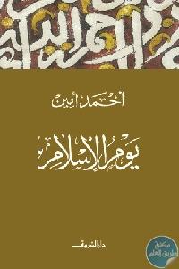 42429321. SX318  1 - تحميل كتاب يوم الإسلام pdf لـ أحمد أمين
