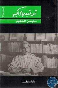 43a515c7 b049 45e8 bf75 ef3adbdb554a - تحميل كتاب سليمان الحكيم pdf لـ توفيق الحكيم