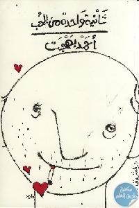44792346 3eb7 4ceb a37f 41d904f03c57 - تحميل كتاب ثانية واحدة من الحب pdf لـ أحمد بهجت