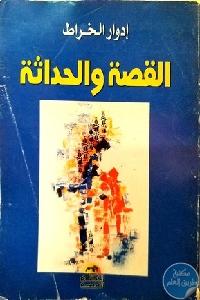 45047580. SY475  1 - تحميل كتاب القصة والحداثة pdf لـ إدوار الخراط