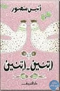 459a3a3b ba0a 43c0 803d 9ce08230807b - تحميل كتاب إتنين..إتنين pdf لـ أنيس منصور