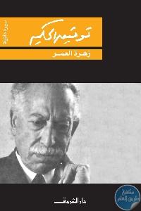 4a73aec4 b530 4718 9f5c 01c9e8d4faaf - تحميل كتاب زهرة العمر pdf لـ توفيق الحكيم