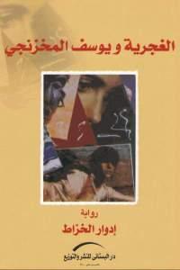 4ec45 95 - تحميل كتاب الغجرية ويوسف المخزنجي - رواية pdf لـ إدوار الخراط