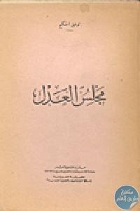 50644 - تحميل كتاب مجلس العدل pdf لـ توفيق الحكيم