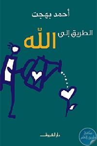51078930 1 - تحميل كتاب الطريق إلى الله pdf لـ أحمد بهجت
